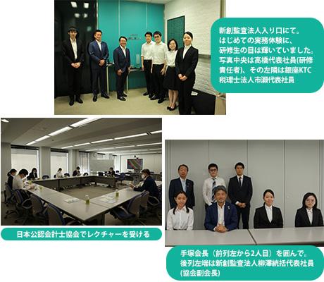青山学院大学会計専門職大学院の エクスターンシップ研修生5名を受け入れて指導